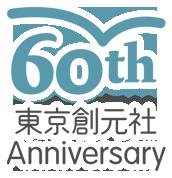東京創元社60周年
