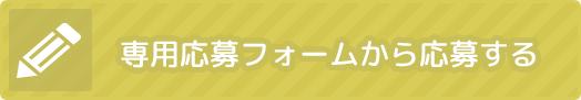 button_form