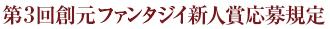 創元ファンタジイ新人賞応募規定