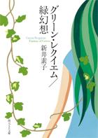 グリーン・レクイエム/緑幻想