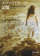 エヴァ・ライカーの記憶