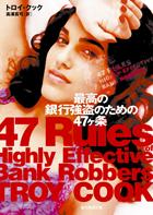 最高の銀行強盗のための47ヶ条