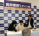 貫井徳郎サイン会写真