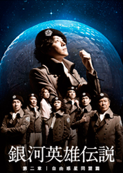 舞台銀河英雄伝説DVD