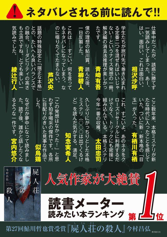 屍人荘の殺人 - 今村昌弘 東京創元社