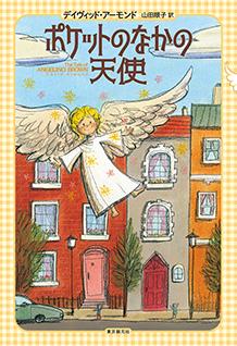 『肩胛骨は翼のなごり』の著者が贈る、可愛い天使の物語。『ポケットのなかの天使』デイヴィッド・アーモンド|今月の本の話題|Webミステリーズ!