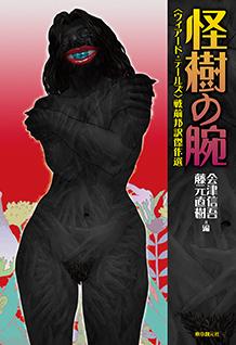 http://www.tsogen.co.jp/img/cover_image_l/1306.jpg