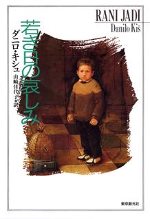 若き日の哀しみ - ダニロ・キシ...