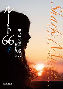 ルート66 下