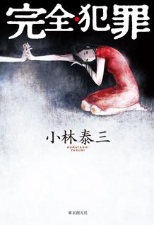 完全・犯罪 完全・犯罪 - 小林泰三|東京創元社