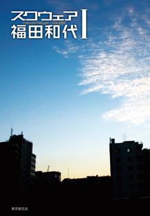 スクウェア〈 I 〉福田和代