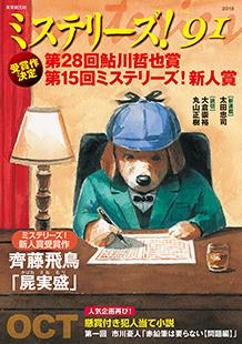 ミステリーズ!vol.91