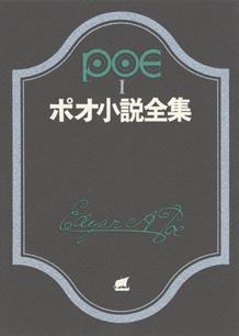 ポオ小説全集 1