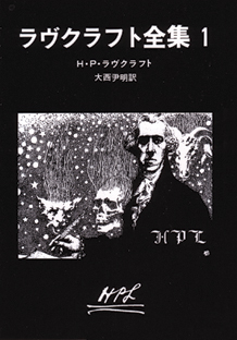 ラヴクラフト全集(1)