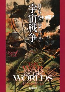 H・G・ウェルズ『宇宙戦争』訳者あとがき[全文]中村融 - 東京創元社
