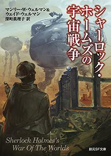 シャーロック・ホームズの宇宙戦争 , マンリー・ウェイド
