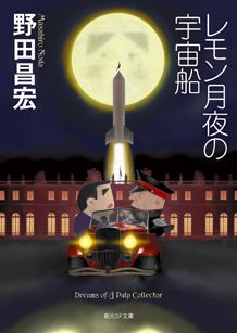 レモン月夜の宇宙船 - 野田昌宏...