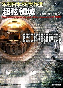 超弦領域 年刊日本SF傑作選 - 大...