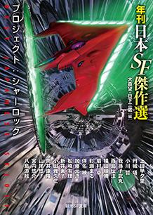 年刊日本SF傑作選