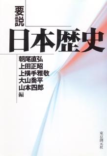 要説 日本歴史 - 朝尾直弘/上田...