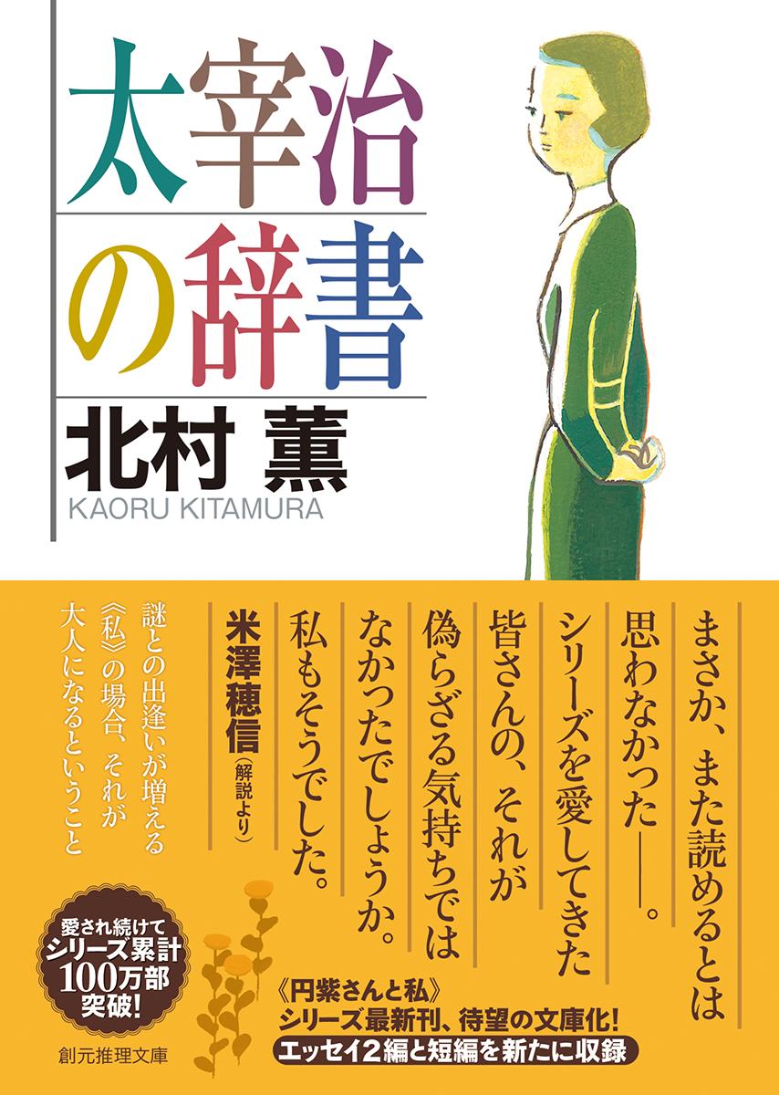 北村 薫 太宰 治 の 辞書