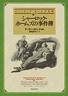 シャーロック・ホームズの事件簿  【新版】