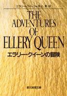 エラリー・クイーンの冒険