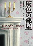 灰色の部屋