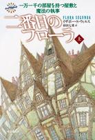 一万一千の部屋を持つ屋敷と魔法の執事 二番目のフローラ 上