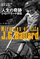 人生の奇跡