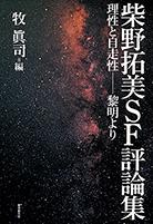 柴野拓美SF評論集