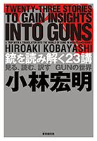 銃を読み解く23講 見る、読む、訳す GUNの世界