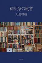翻訳家の蔵書ト