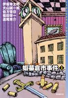 蝦蟇倉市事件1