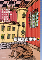 蝦蟇倉市事件2