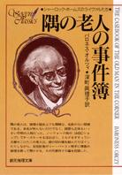 """隅の老人の事件簿"""""""