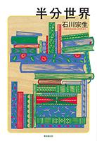 第7回受賞 石川宗生『半分世界』(創元日本SF叢書)