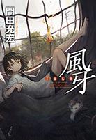 第5回受賞 門田充宏『風牙』(創元日本SF叢書)