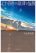 第8回受賞 久永実木彦『七十四秒の旋律と孤独』(創元日本SF叢書)