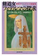 修道女フィデルマの探求