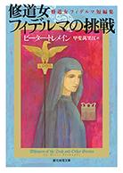 修道女フィデルマの挑戦