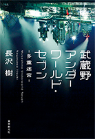 武蔵野アンダーワールド・セブン ─多重迷宮─