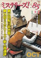 ミステリーズ!vol.85