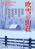 吹雪の山荘