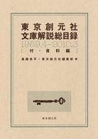 東京創元社 文庫解説総目録
