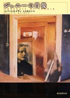 ジェニーの肖像