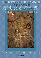 パラディスの秘録 堕ちたる者の書
