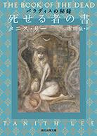 パラディスの秘録 死せる者の書