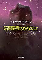 暗黒星雲のかなたに