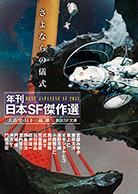 年刊日本SF傑作選2013(仮)